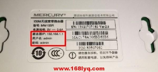192.168.0.1修改wifi密码