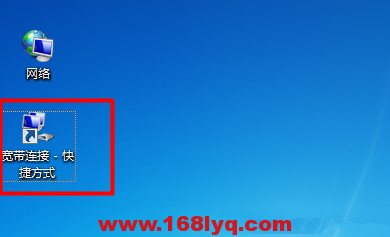 win7怎么创建桌面宽带连接? 10