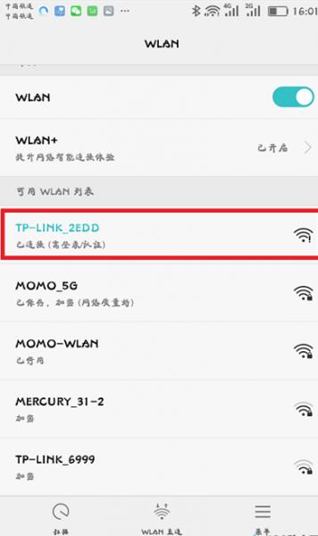 手机设置tp-link路由器 2