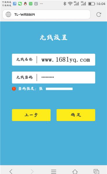 tplogin.cn设置无线网络 9