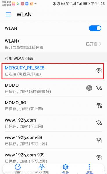 手机设置水星MW301RE扩展器的方法? 2