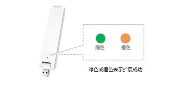手机设置水星MW301RE扩展器的方法? 8