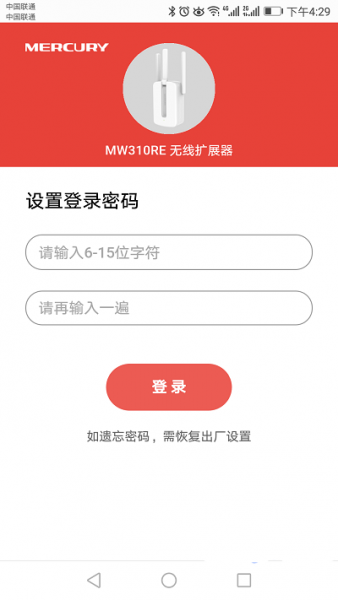 手机设置水星MW301RE扩展器的方法? 3