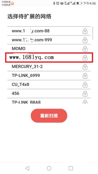 手机设置水星MW301RE扩展器的方法? 4