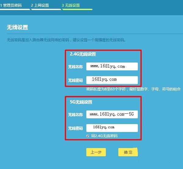 tplogin.cn设置无线网络 10