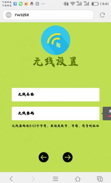 falogin.cn设置密码