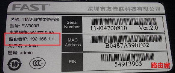迅捷登录密码是多少