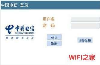 路由器登录地址打开为什么是中国电信? 1
