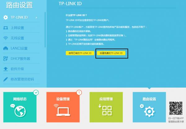 如何创建TP-LINK ID? 2
