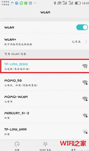 TP-link TL-XDR3020怎么设置上网