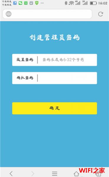 tplogin.cn创建管理密码
