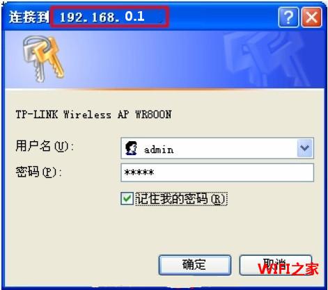 192.168.0.1 登陆页面设置密码