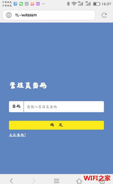 tplogincn登录首页密码