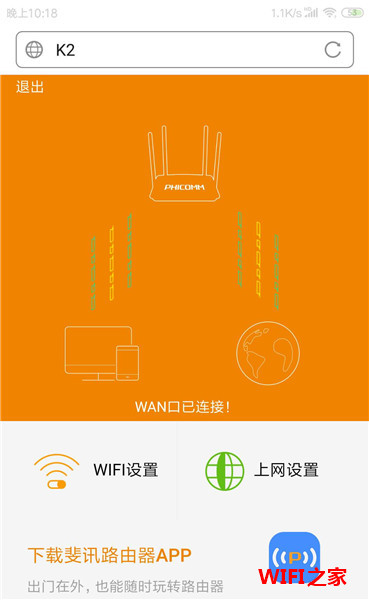 斐讯k2无线桥接怎么修改WiFi密码